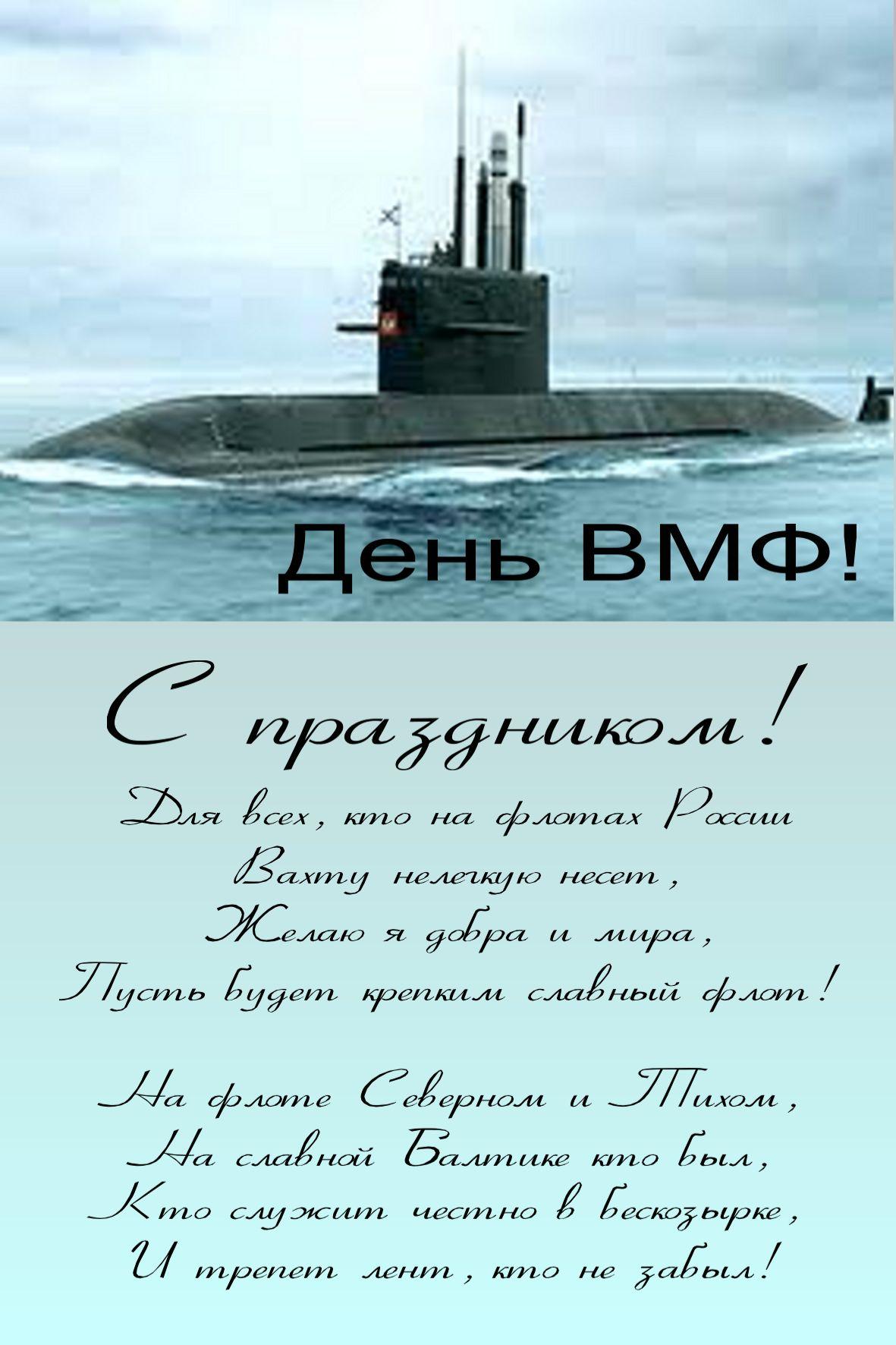 Открытка. Поздравляю с днем ВМФ! Представителей всех флотов - с праздником!