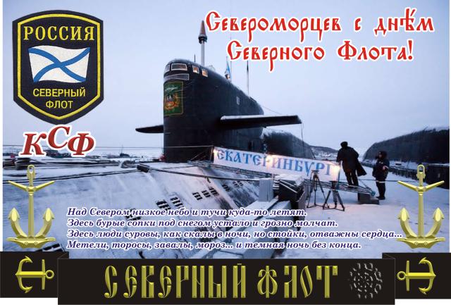 C Днем рождения, Северный флот!