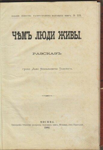 Л.Н. Толстой. «Чем люди живы». Титульный лист..jpg