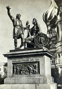 И.П. Мартос (1752 - 1835) Памятник Минину и Пожарскому, 1804-1818. Москва, Красная площадь. 1959, 20 тыс.jpg