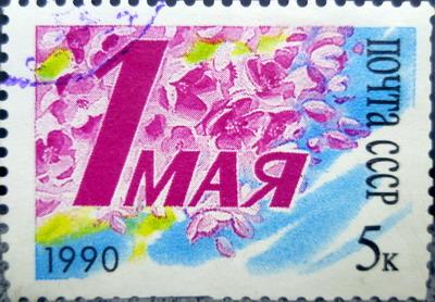 1990 1мая 5к