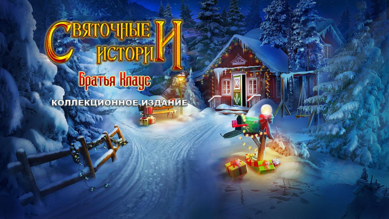 Святочные истории: Братья Клаус. Коллекционное издание | Yuletide Legends: The Brothers Claus CE (Rus)