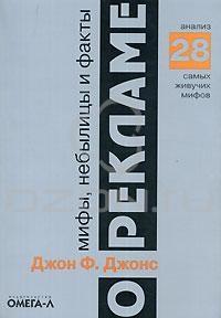 Уильям Аренс «Современная реклама» William F. Arens «Contemporary Advertising»