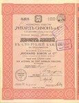 Акционерное общество Рихард СИМОН и К 100 рублей   1912 год