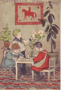 1944. Малыши