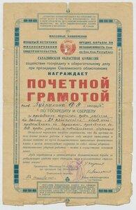 1933 г. Почетная грамота