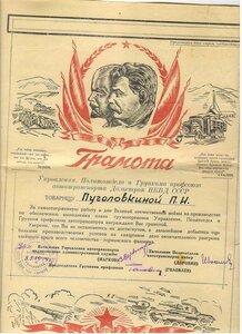 1944 г. Грамота пофсоюза атотранспорта