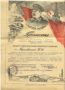 1945 г. Грамота пофсоюза атотранспорта