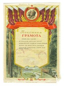 1954 г.  Почётная грамота.
