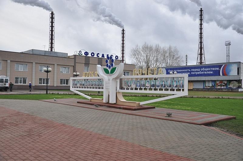 «Фосагро» зачас продала акции на15 млрд руб.