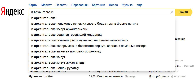 Архангельские новости. Яндекс. Ноябрь 2016
