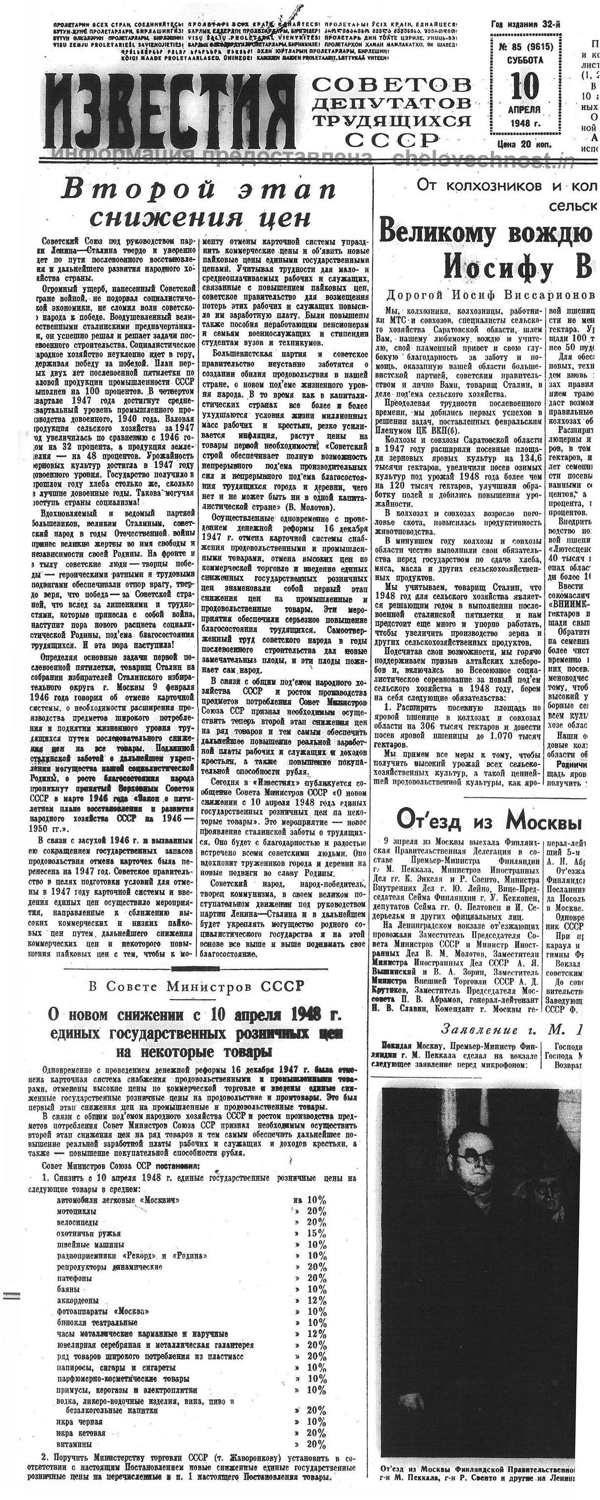 2. 10 апреля 1948.jpg