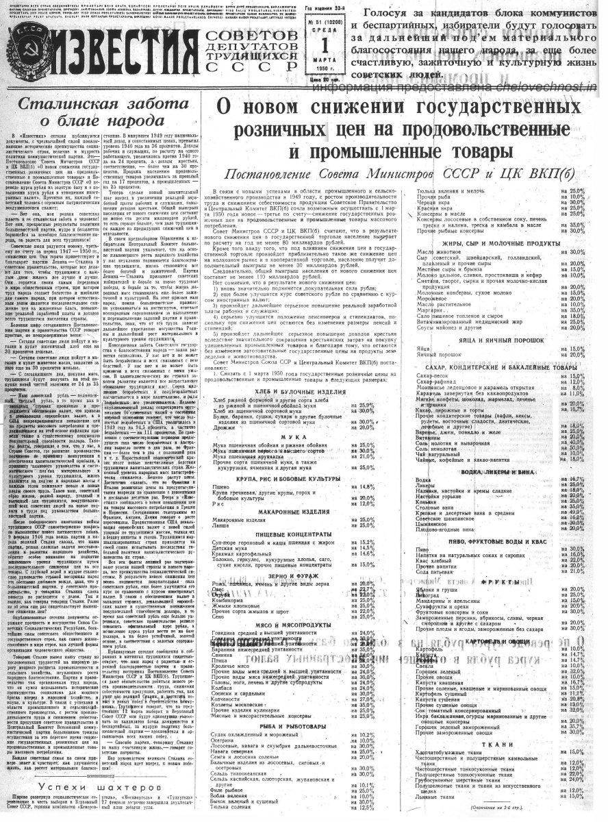 4. 1 марта 1950-1.jpg