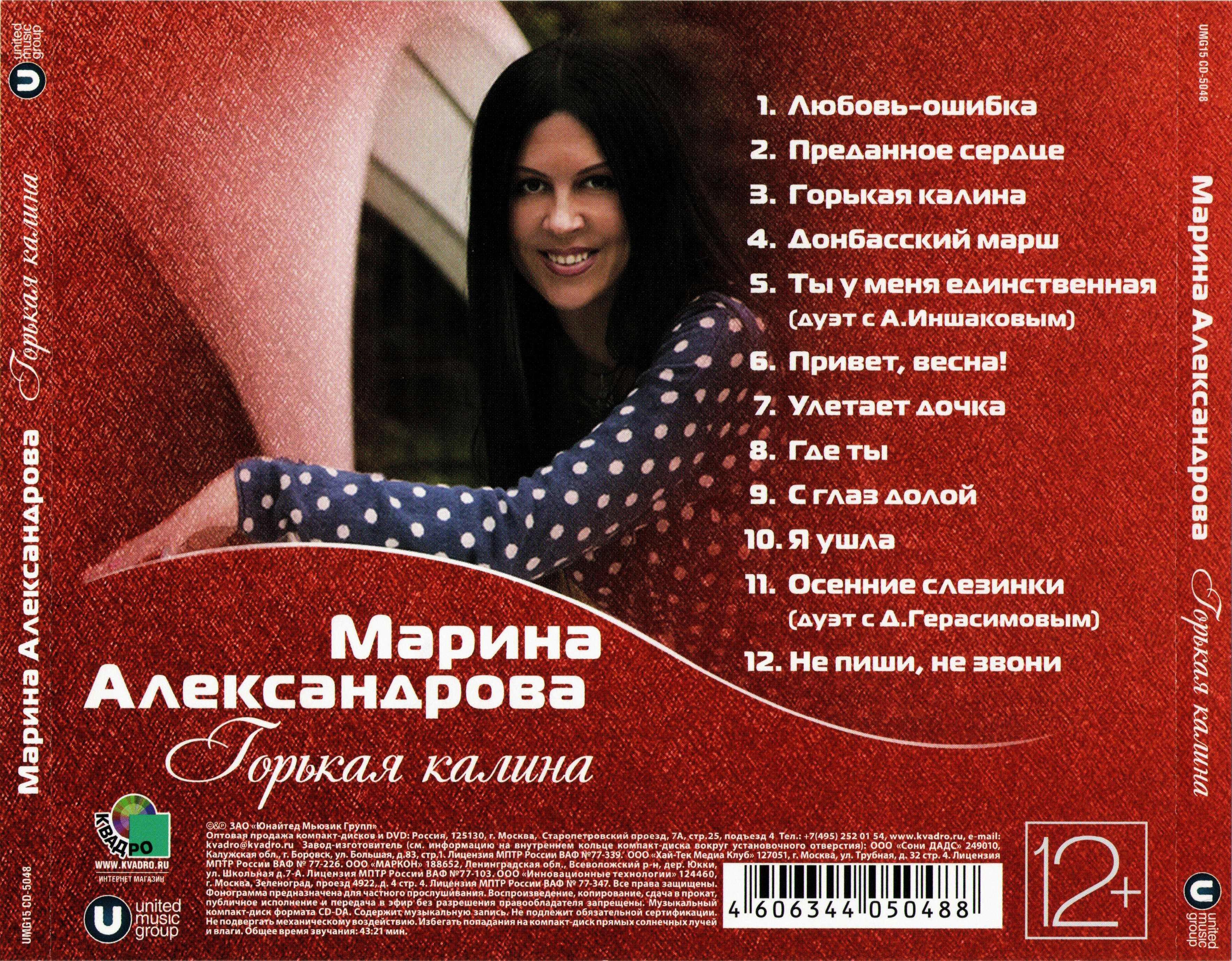 ГОРЬКАЯ КАЛИНА ПЕСНЯ МАРИНА АЛЕКСАНДРОВА СКАЧАТЬ БЕСПЛАТНО