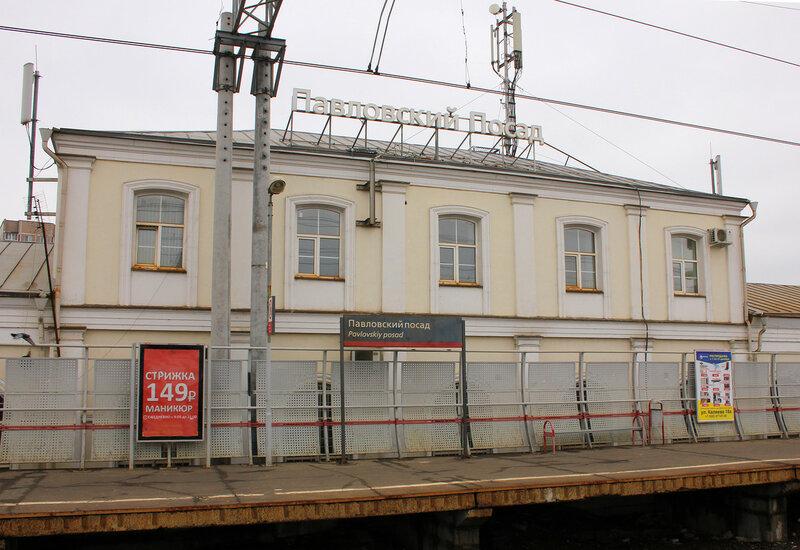 Вокзал на станции Павловский посад, табличка