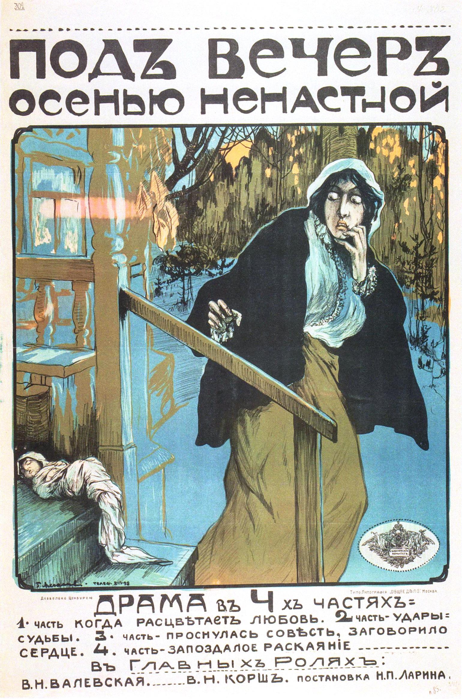 «Под вечер, осенью ненастной». 1917