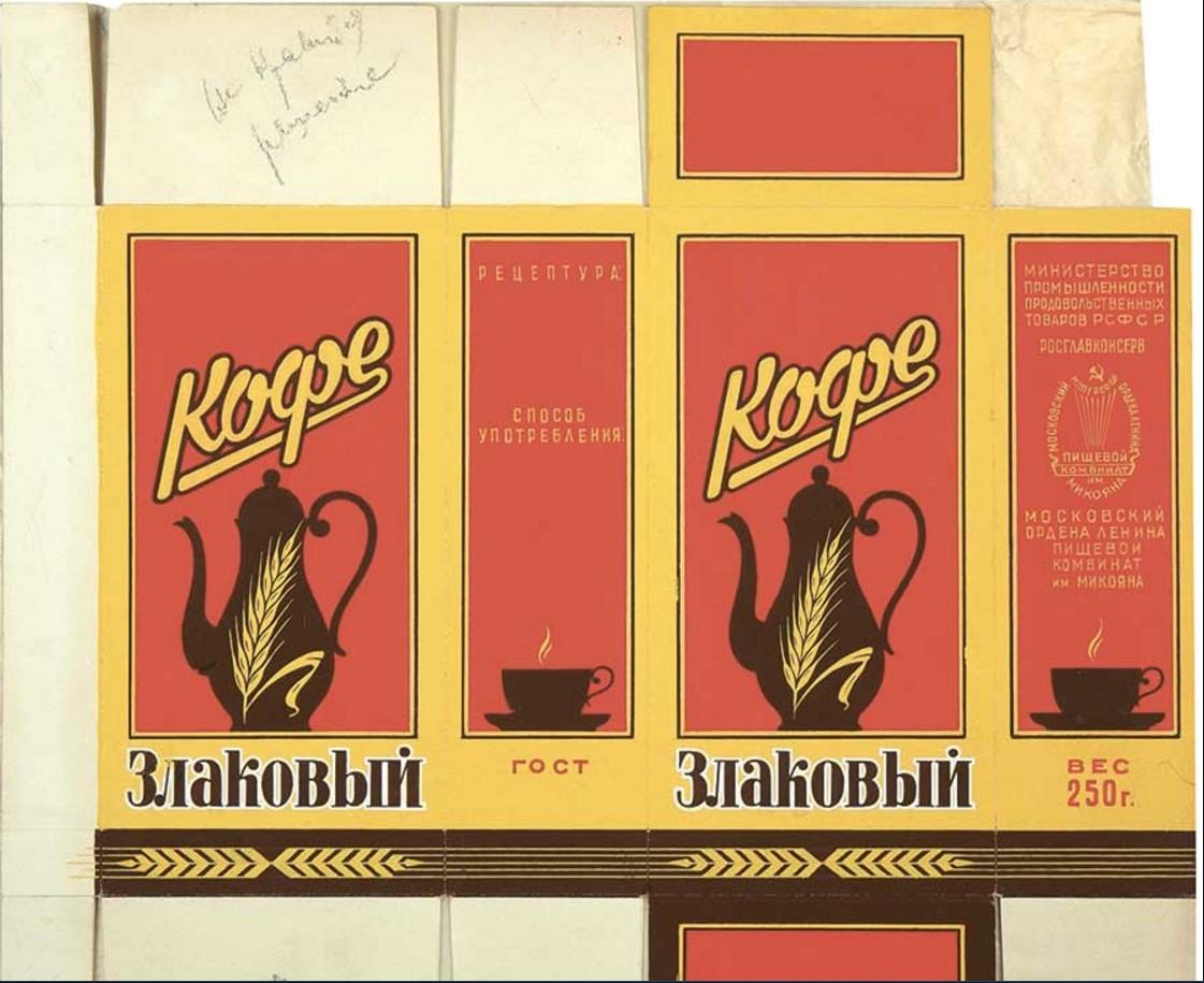 Образец дизайна упаковки кофе «Злаковый» для пищевого комбината им. Микояна. 1956