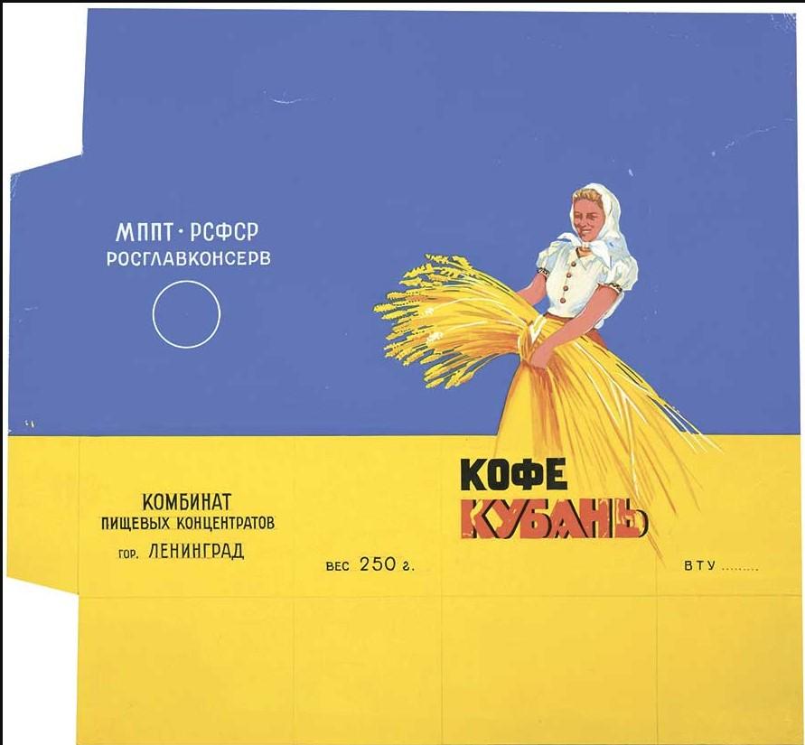 Образец дизайна упаковки кофе «Кубань». 1957