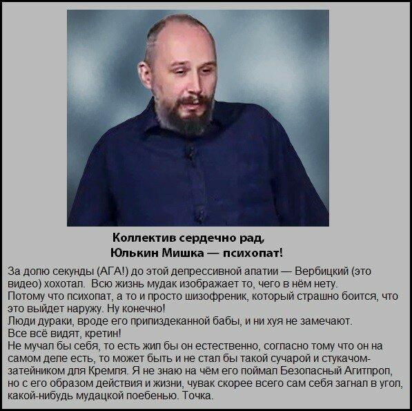 Вербицкий Миша (с текстом на сером фоне в чёрной рамке)