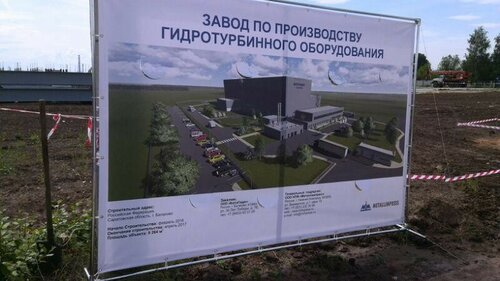 Гидротурбинный завод построят в российском Балакове