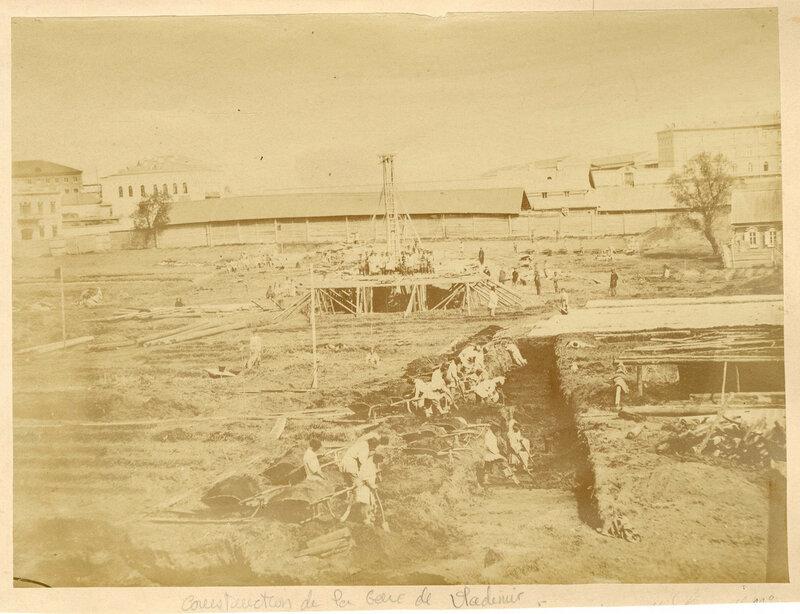 1860с Construction de la Gare de Vladimir.jpg