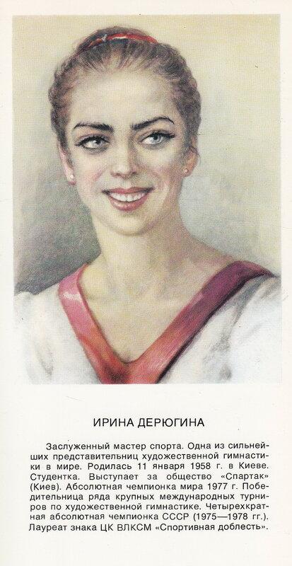 Картинки надписями, открытки звезды советского спорта