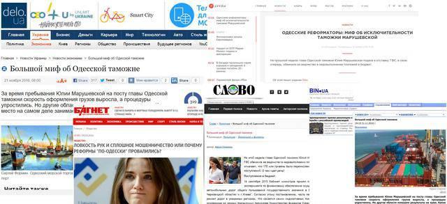 Сейчас по политическим мотивам начался процесс дискредитации того, что было сделано на Одесской таможне, - Марушевская