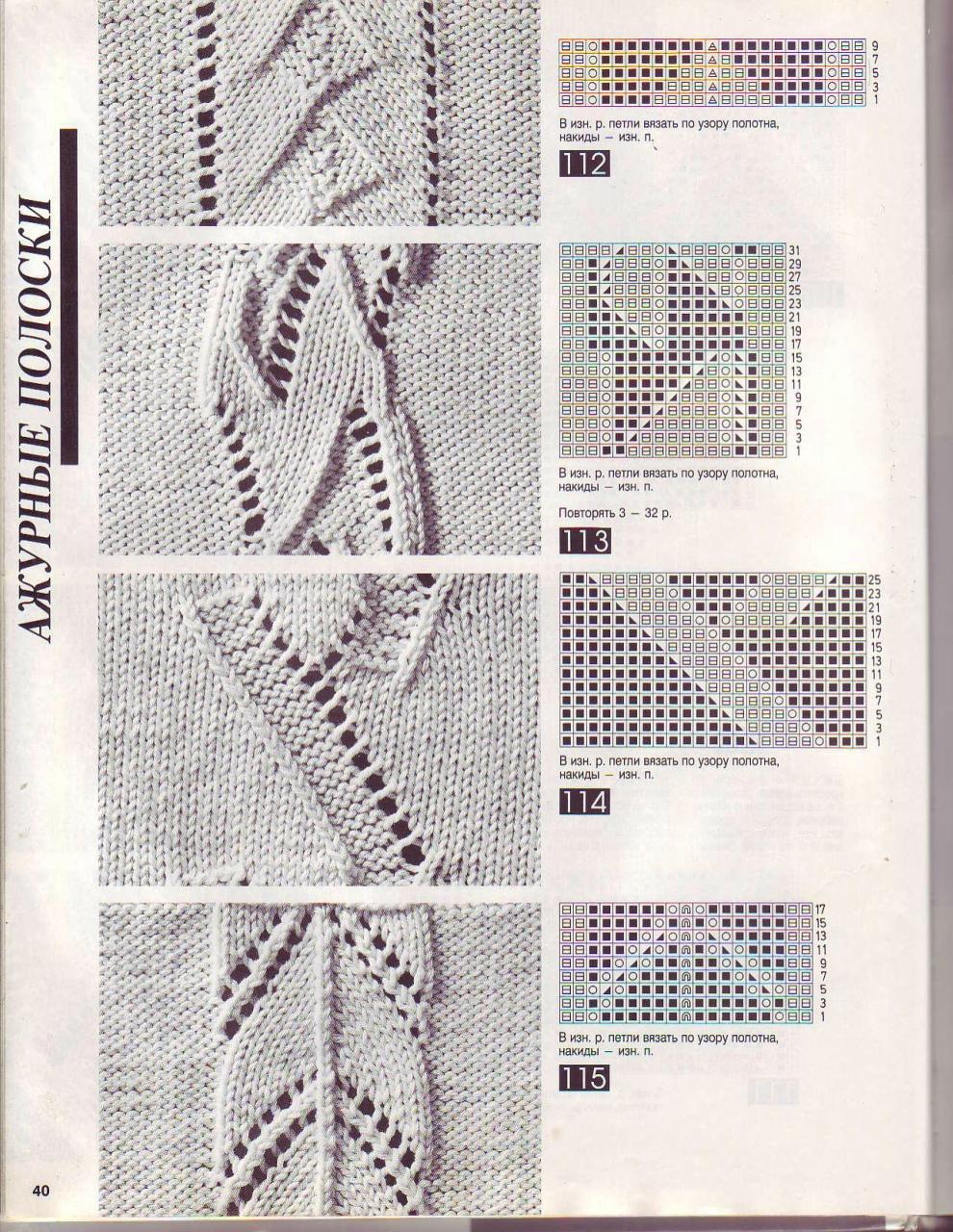 Узор спицами стрелы схема