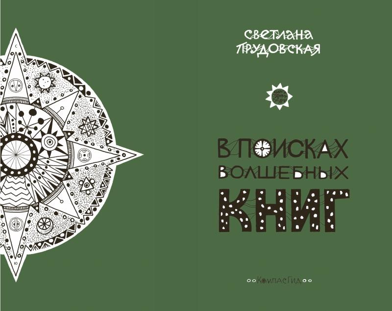 V_poiskax_volshebnyx_knig_cover.indd