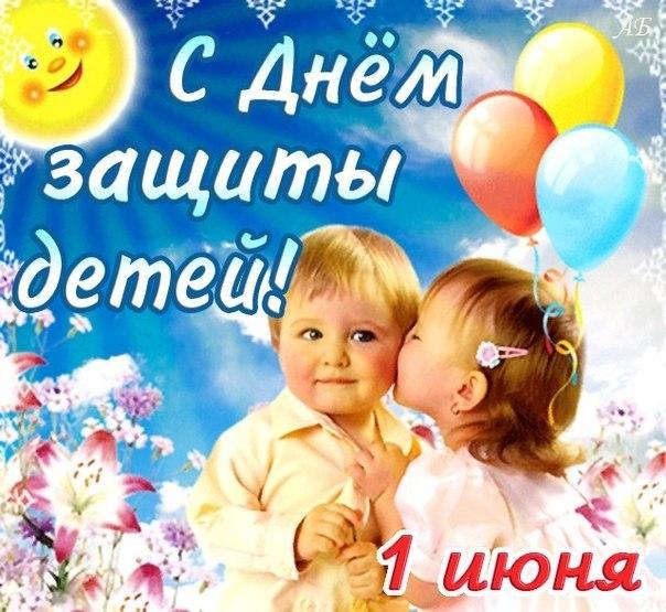 1 июня день защиты детей. Поздравляю