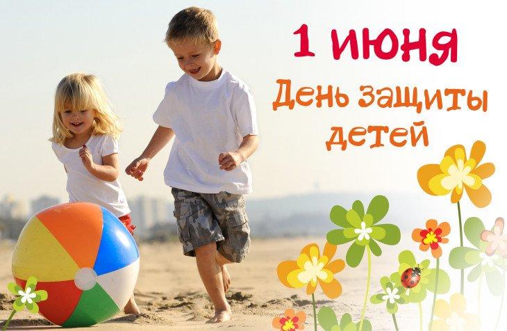 1 июня день защиты детей. Ребята бегут за мячиком