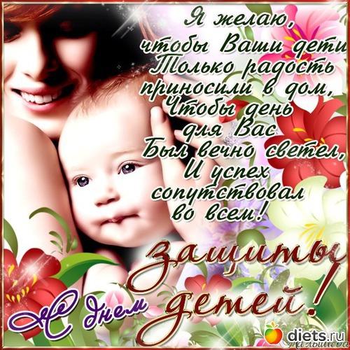 Поздравляю всех, с 1 днем лета и с днем защиты детей!
