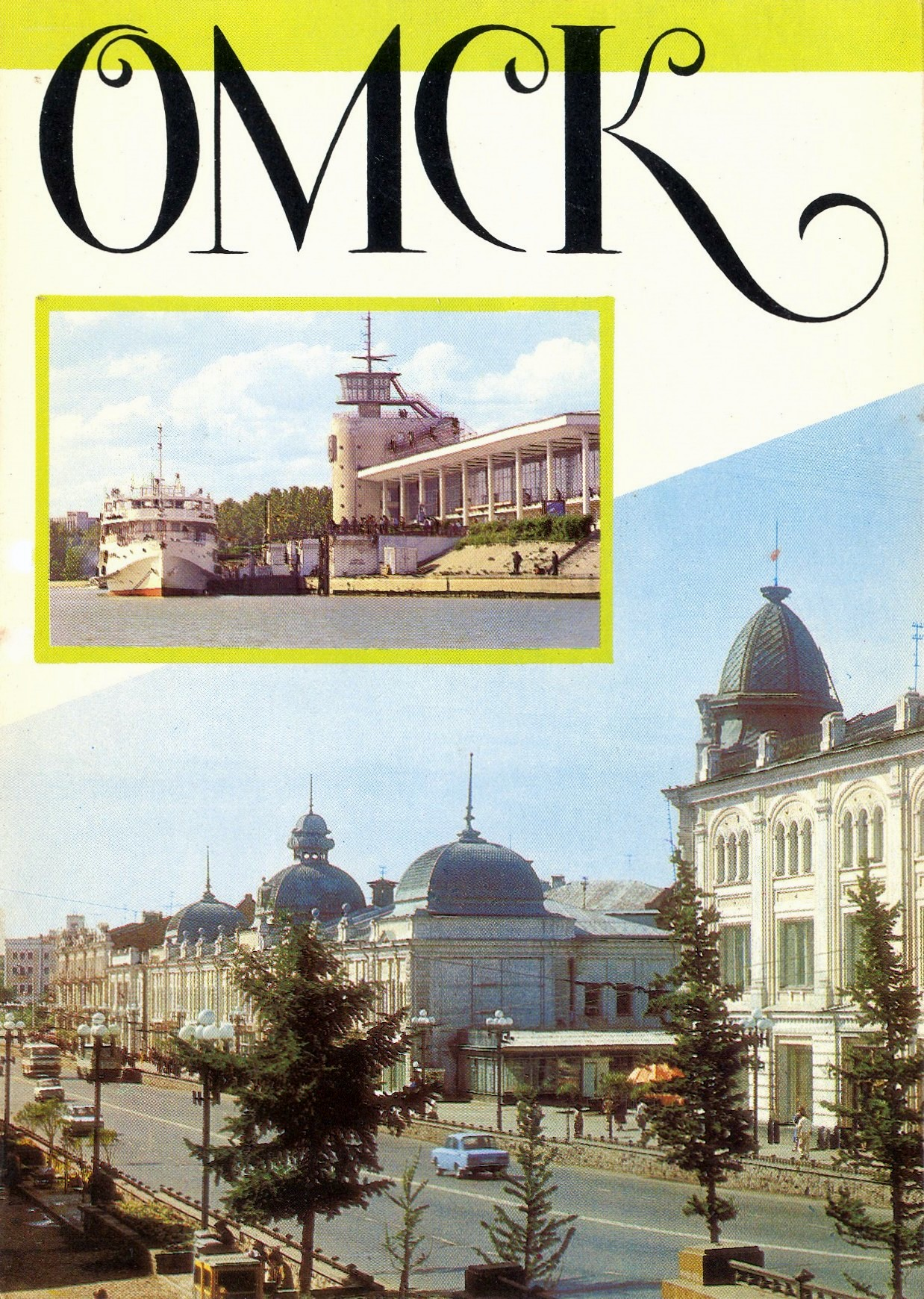 ZAVODFOTO / History of Russian cities in photographs: Omsk in 1988