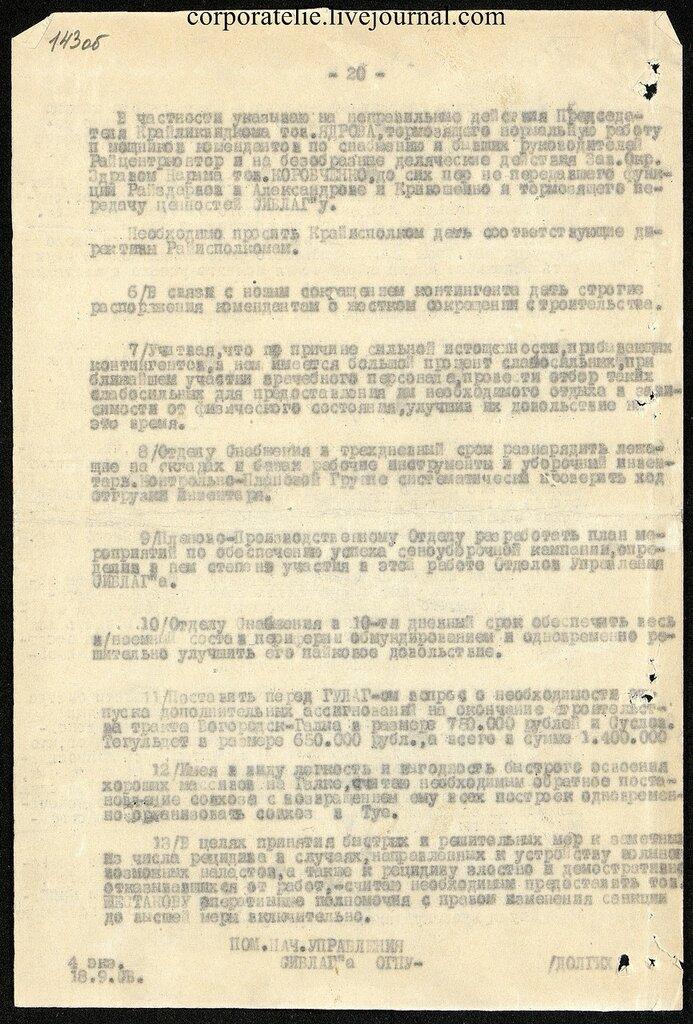 П-7, оп.1, д.628, 173.jpg