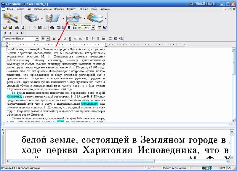 Бесплатная программа CuneiForm для автоматического распознавания текста