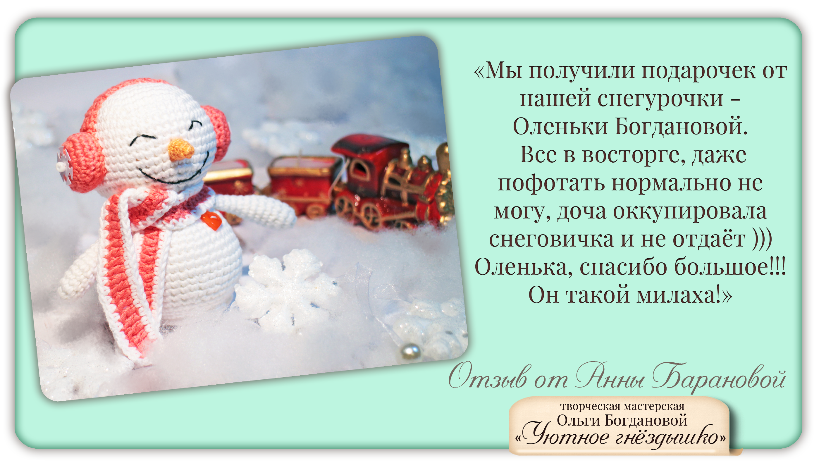 Отзыв о вязаной игрушке Снеговичок