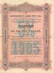 Внутренний 5 процентный заём 1905 года. 1000 рублей