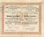 Акционерное общество для выделки карбид-кальция,растворенного ацетилена и для газовой обработки металлов ПЕРУН  1914 год