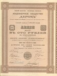 Акционерное общество КАУЧУК   1913 год