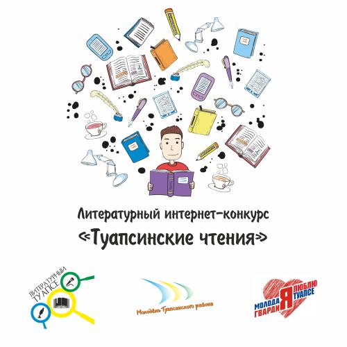 Литературный конкурс в интернете