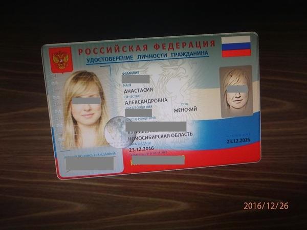 Удостоверение личности гражданина России