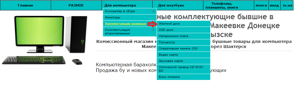 Купить бу компьютер ноутбук Макеевка Донецк
