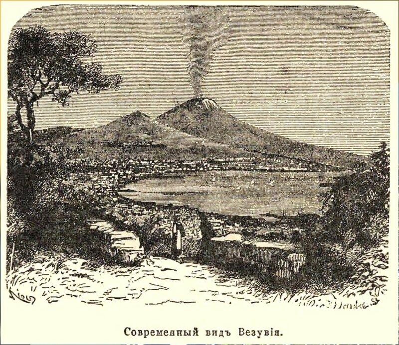 Везувий в 19 веке.jpg