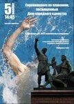"""Плавание. ДЮСШ """"Дубна"""". Соревнования по плаванию, посвященные Дню народного единства. 5 ноября 2016 года"""