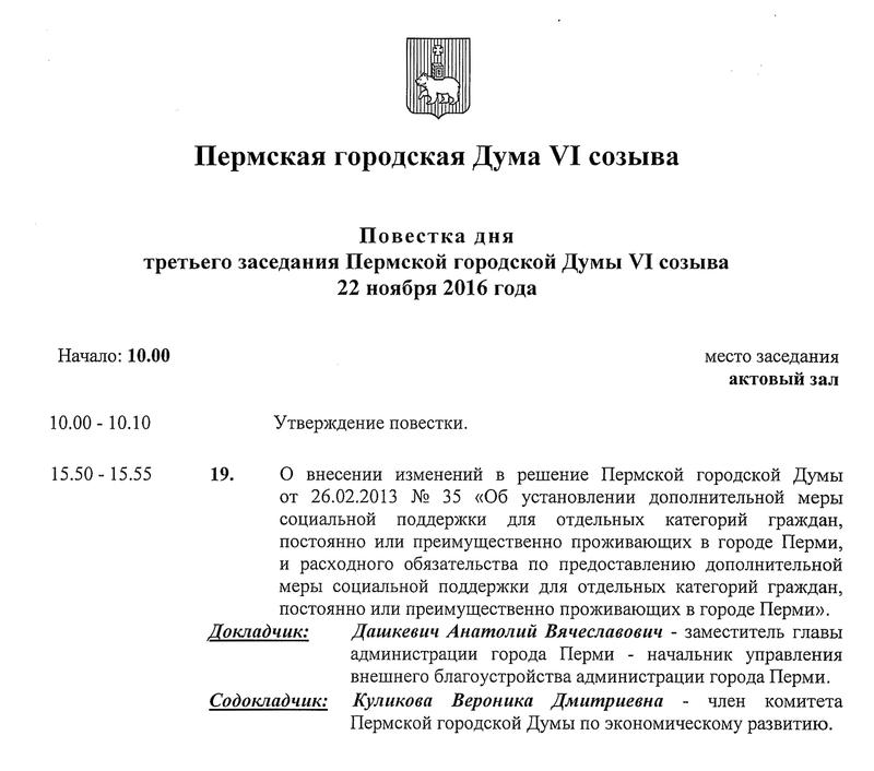 Повестка заседания Пермской городской Думы 22 ноября.png