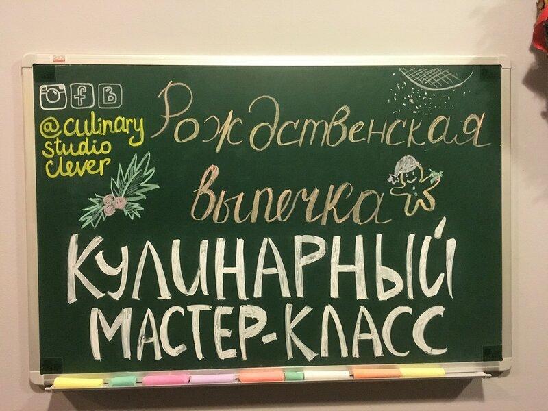 """КМ """"Рождественская выпечка"""""""
