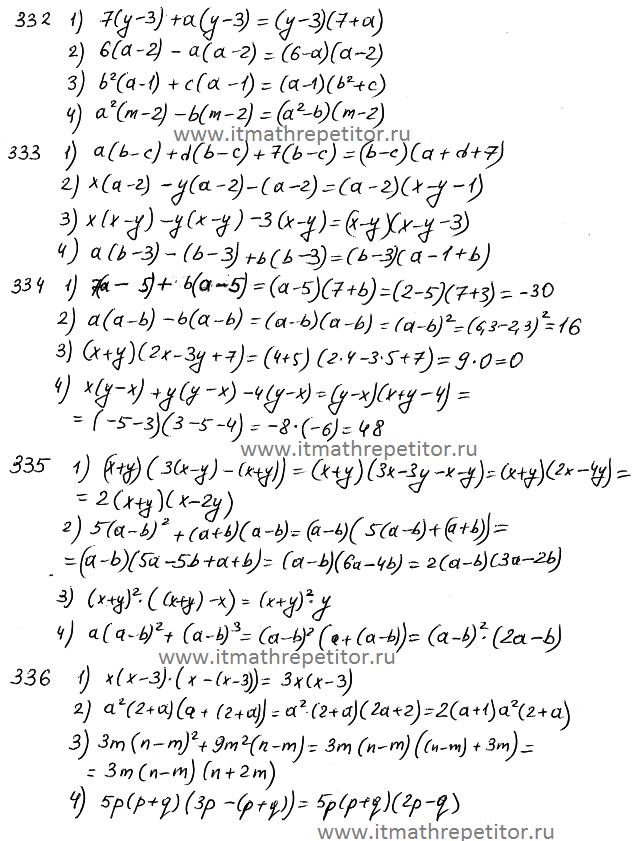 Гдз по тетради алгебра 7 класс колягин