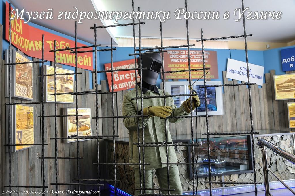 Музей гидроэнергетики России в Угличе.jpg
