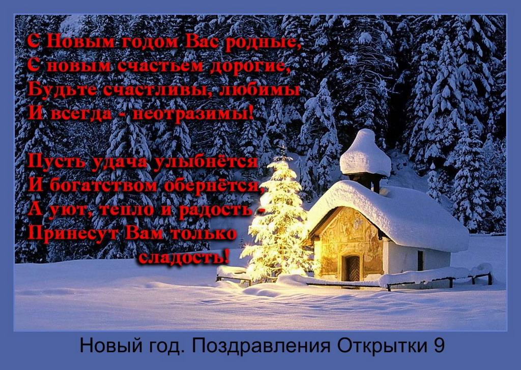 Поздравления с Новым годом Стихи Открытки