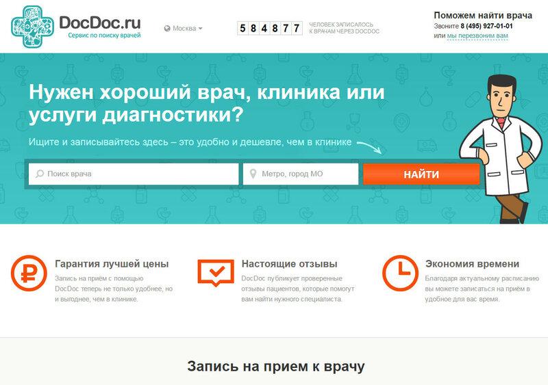 DocDoc  (1).jpg